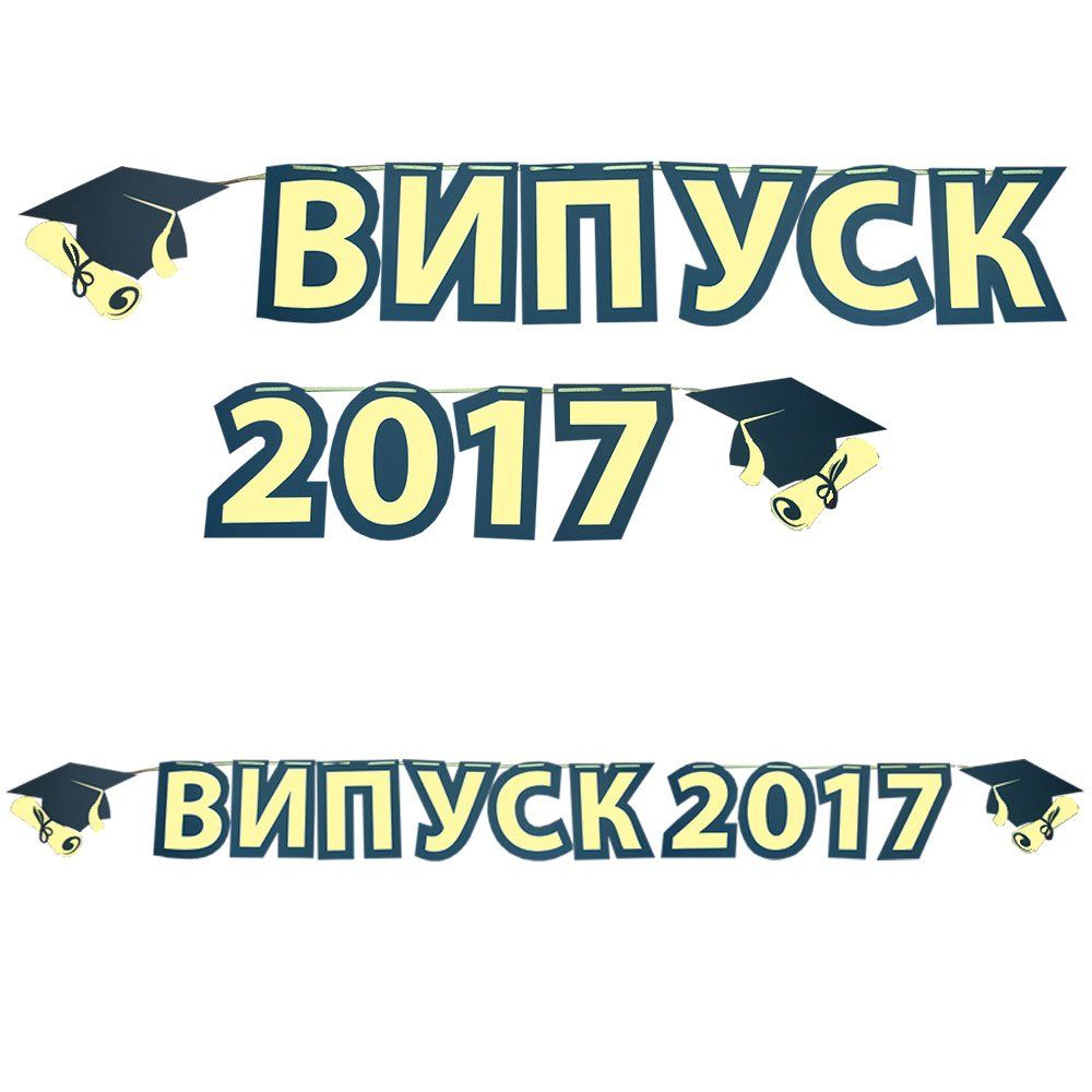 /Files/images/Barov_files/Випуск 2017.jpg